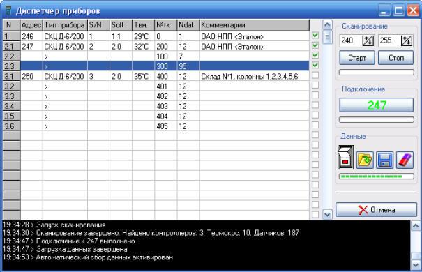Программное обеспечение Viper для контроллеров цифровых датчиков температуры