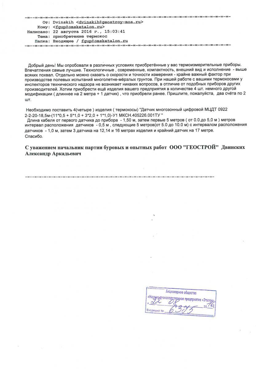 ООО «Геострой»