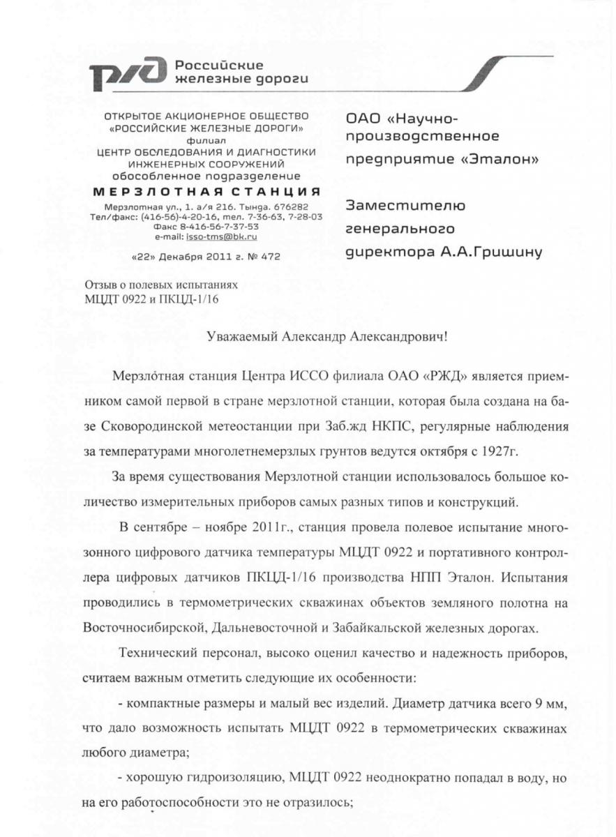 "Мерзлотная станция Центра ИССО филиала ОАО "" РЖД"""