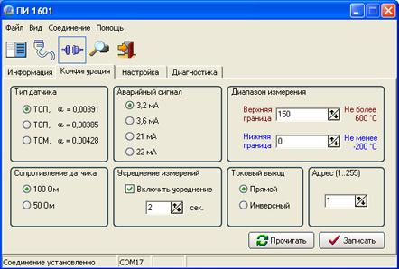 Преобразователь измерительный ПИ 1601-ТС-4-20 с унифицированным токовый выходным сигналом 4-20 мА.