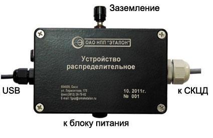 Устройство распределительное USB/RS-485 для СКЦД