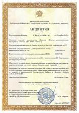 ИСО 9001, Сертификаты