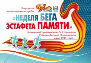 16 мая 2019 г. «Неделя бега – Эстафета памяти», г. Омск