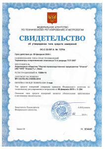 Новый сертификат об утверждении типа СИ на ТСП 0307-02