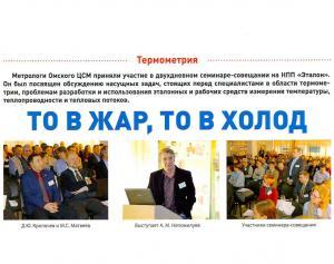 Информационная статья в газете «Вестник Омский ЦСМ», 2019 г., № 2