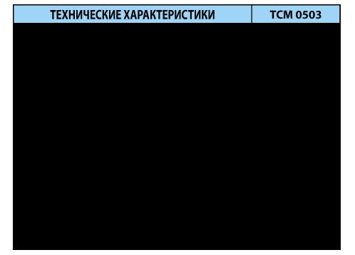 Термопреобразователь сопротивления медный ТСМ 0503
